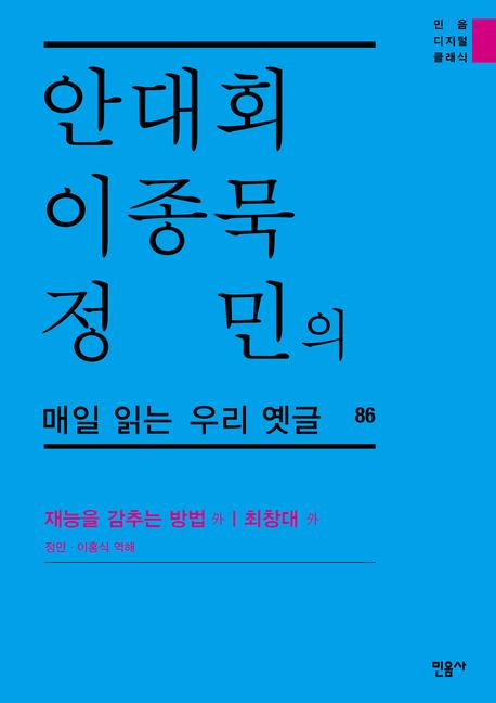 안대회ㆍ이종묵ㆍ정민의 매일 읽는 우리 옛글 86: 재능을 감추는 법 外