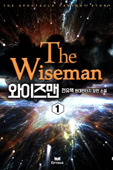 와이즈맨(전6권)(완결)
