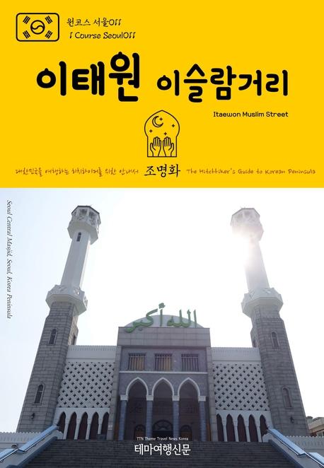 원코스 서울011 이태원 이슬람거리 대한민국을 여행하는 히치하이커를 위한 안내서