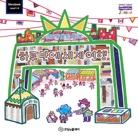 코딩 스토리북 레벨1-6. 세계 문화 축제 하루 만에 세계 여행