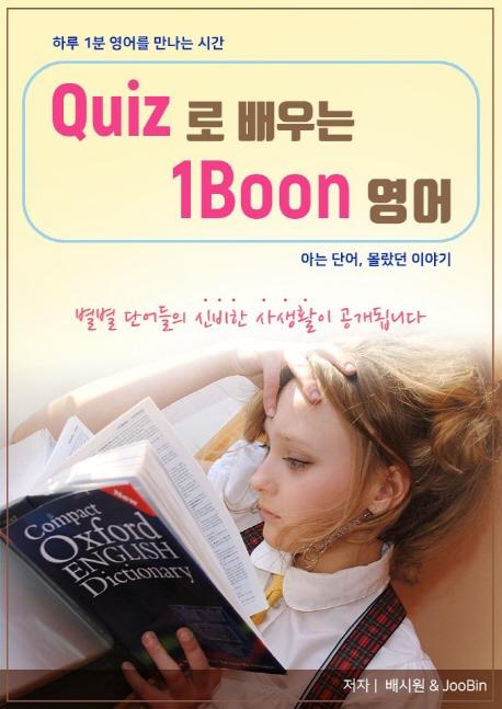 Quiz로 배우는 1Boon 영어