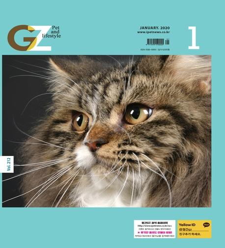 GZ 2020년 01월호