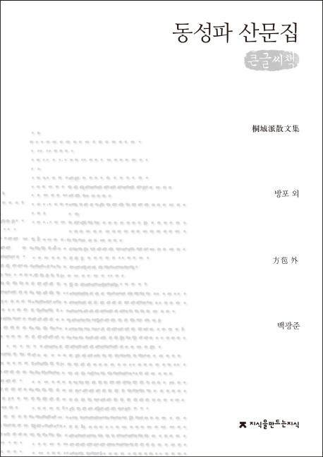 동성파 산문집 큰글씨책