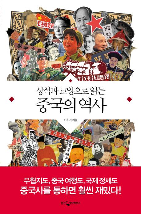 중국의 역사