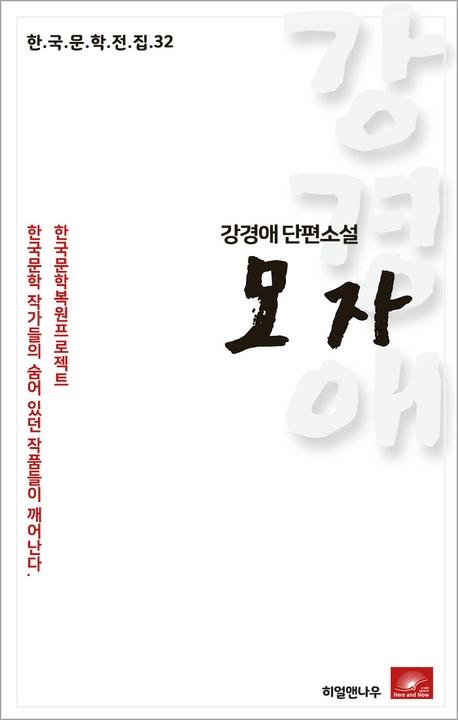 강경애 단편소설 모자(한국문학전집 32)