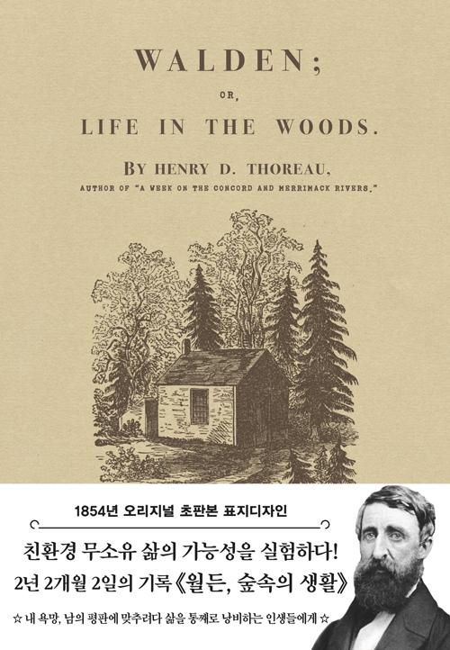 월든 : 숲속의 생활