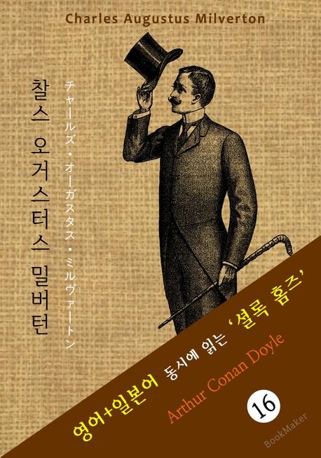 찰스 오거스터스 밀버턴 ('셜록 홈즈' 추리소설  영어+일본어 동시에 읽기)