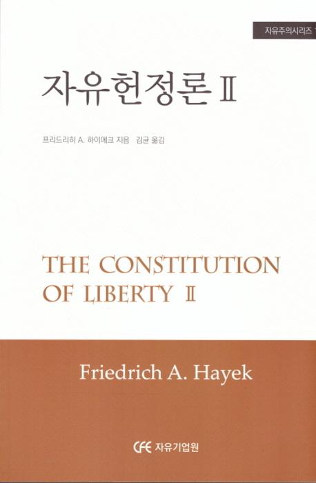 자유헌정론. 2(자유주의시리즈번역 19)
