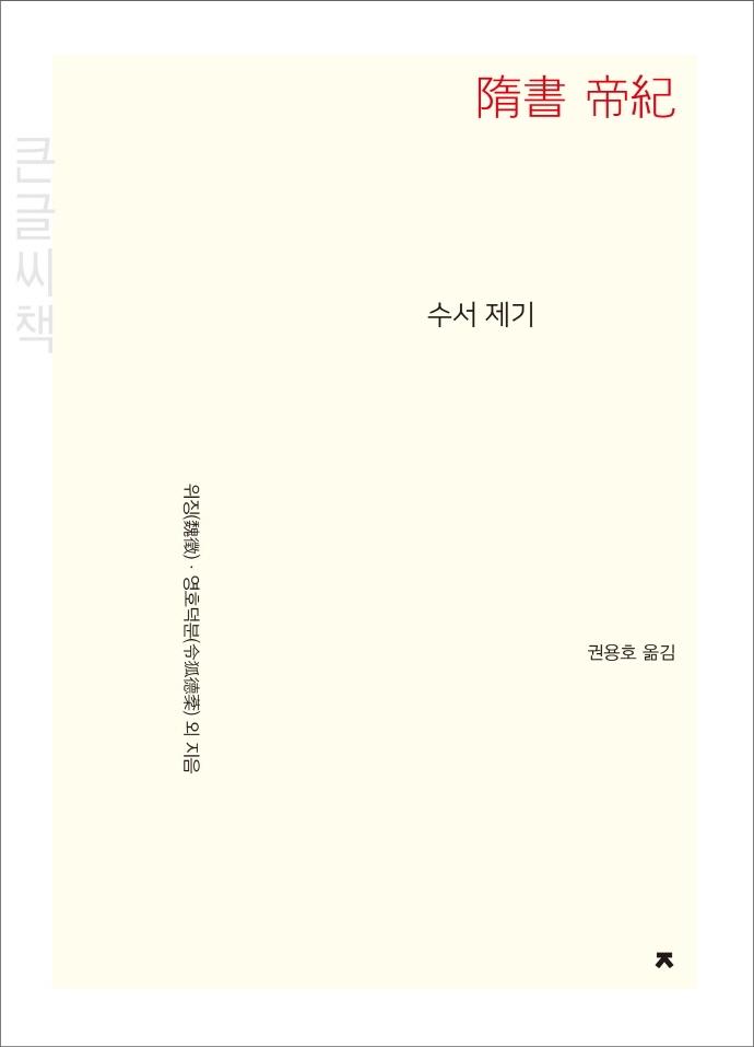 수서 제기 (큰글씨책)