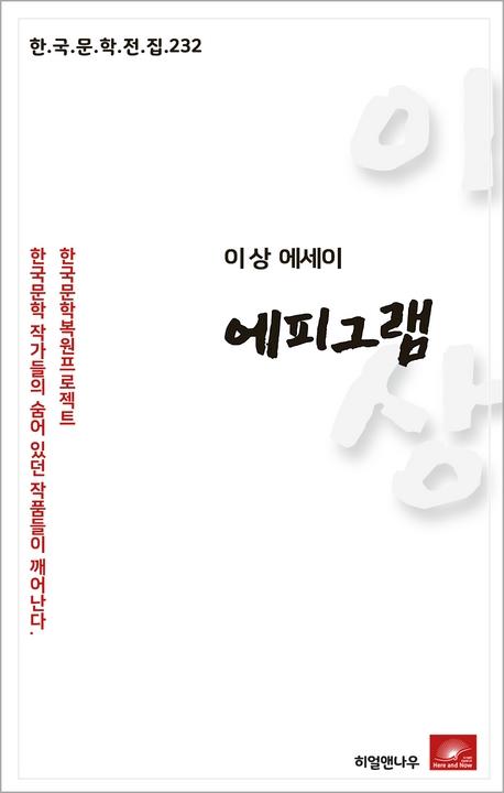 이상 에세이 에피그램(한국문학전집 232)