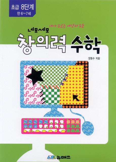 창의력 수학 초급 8단계(2012)(네모세모)