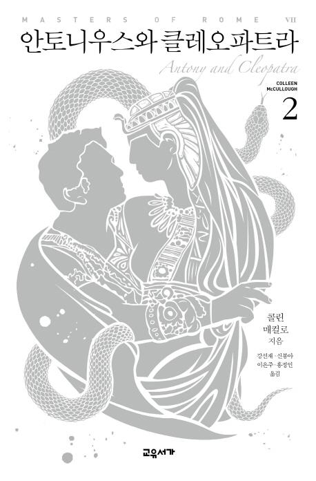안토니우스와 클레오파트라. 2