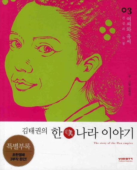 김태권의 한나라 이야기. 3: 여씨와 유씨