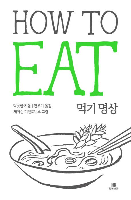 How To Eat 먹기명상