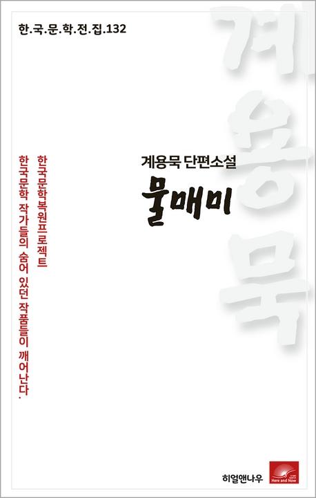 계용묵 단편소설 물매미(한국문학전집 132)