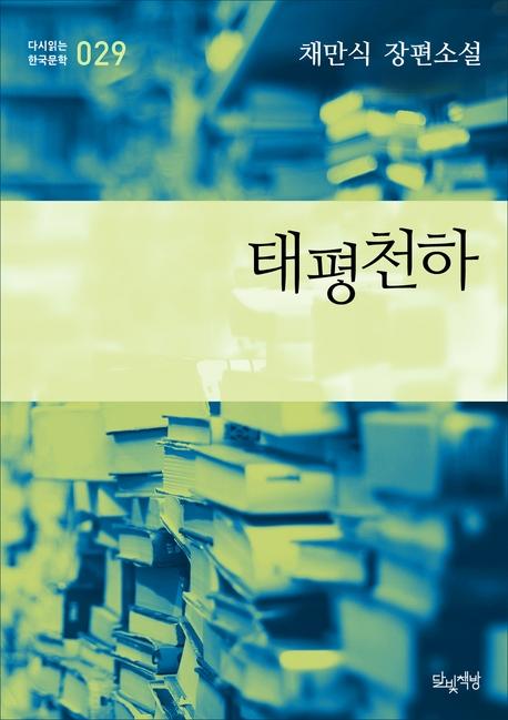 태평천하 (채만식 장편소설 다시읽는 한국문학 029)