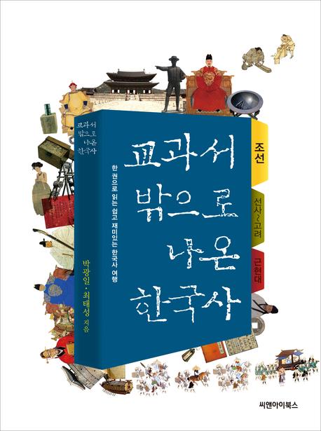 교과서 밖으로 나온 한국사 - 조선 (임진왜란 ~ 영정조 시대)
