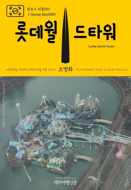 원코스 서울010 롯데월드타워 대한민국을 여행하는 히치하이커를 위한 안내서