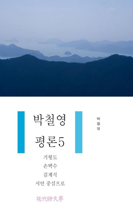 박철영 평론 5 - - 기형도, 손택수, 김계식 시인 중심으로