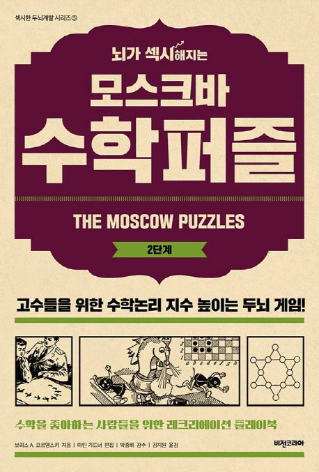 뇌가 섹시해지는 모스크바 수학퍼즐 2단계