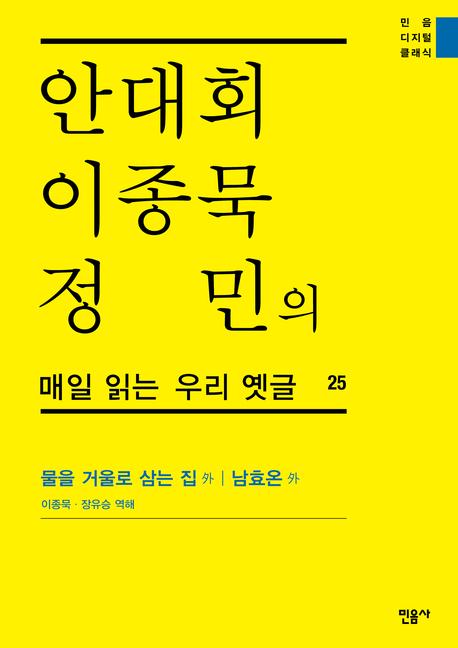 안대회ㆍ이종묵ㆍ정민의 매일 읽는 우리 옛글 25