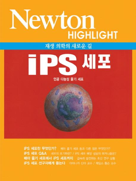 IPS 세포