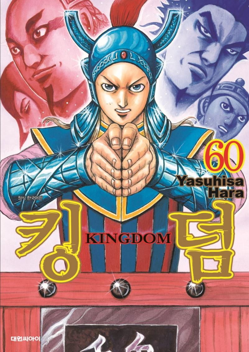 킹덤 Kingdom 60