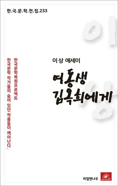 이상 에세이 여동생 김옥희에게(한국문학전집 233)