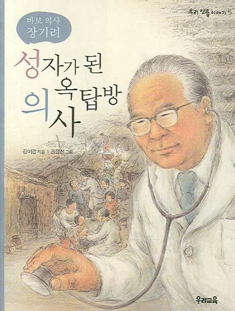 성자가 된 옥탑방 의사