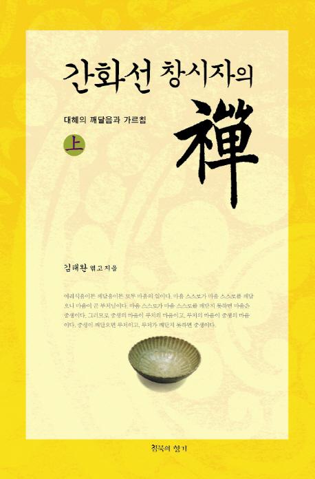 간화선 창시자의 선(상): 대혜의 깨달음과 가르침(양장본 HardCover)