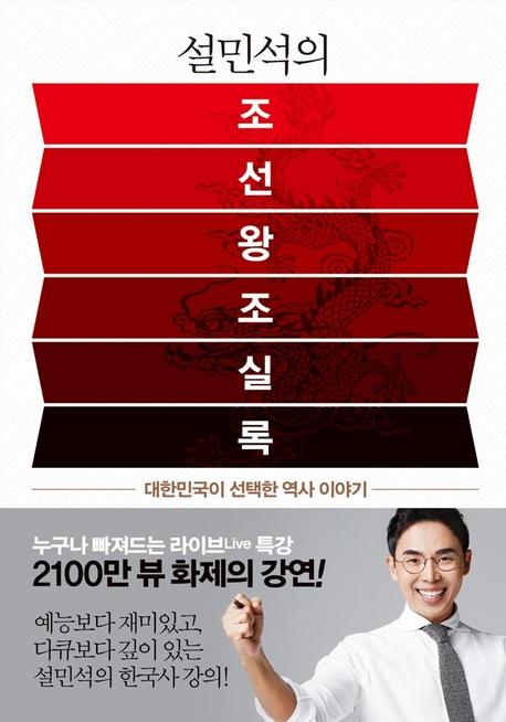 설민석의 조선왕조실록 : 대한민국이 선택한 역사 이야기(체험판)