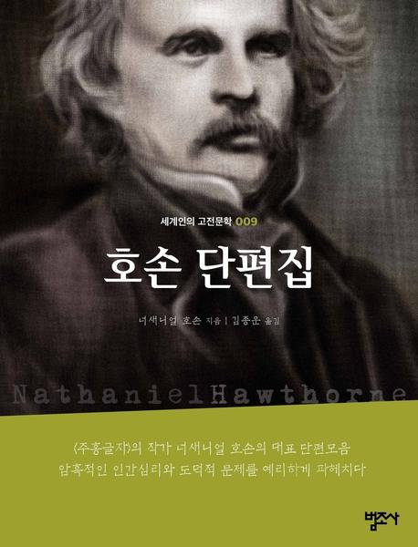호손 단편집-세계인의 고전문학9