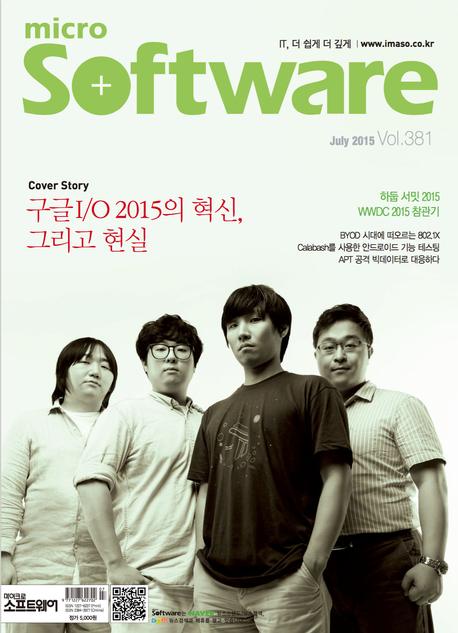 마이크로소프트웨어 2015년 7월호(381)