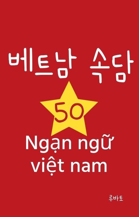 베트남 속담 50