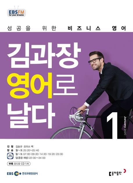 김과장 비즈니스 영어로 날다(EBS 방송교재 2020년 1월)