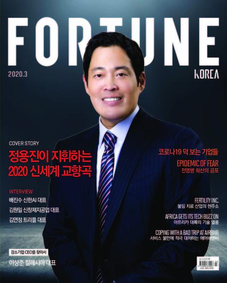 포춘코리아 2020년 03월호