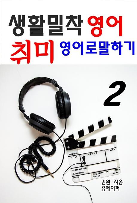생활밀착 영어 취미 영어로 말하기. 2