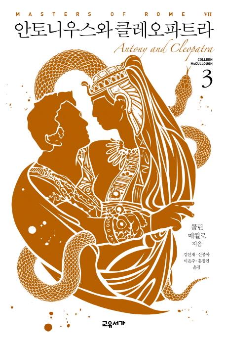 안토니우스와 클레오파트라. 3