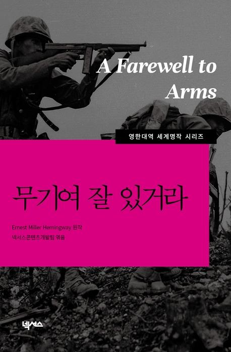 [영한대역]무기여 잘있거라
