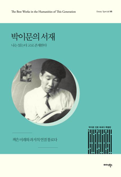 박이문의 서재