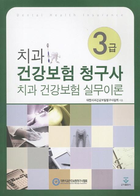 치과 건강보험 청구사 3급(치과 건강보험 실무이론)