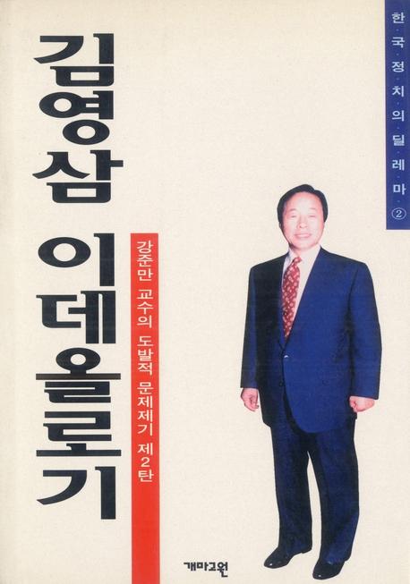 김영삼 이데올로기