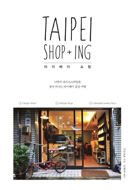 타이베이 쇼핑