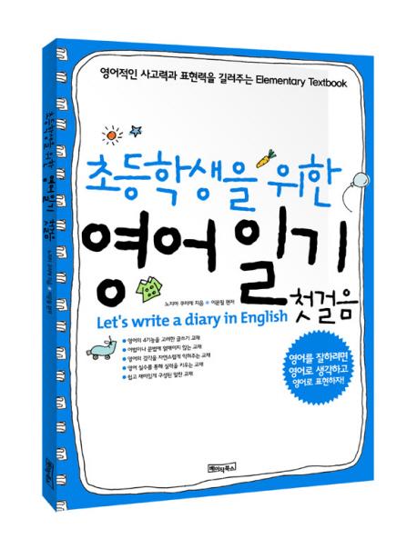 영어일기 첫걸음