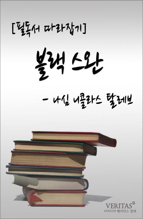 [필독서 따라잡기] 블랙스완(나심 니콜라스 탈레브)