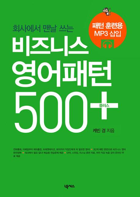 비즈니스 영어패턴 500플러스 (패턴훈련mp3 멀티이북)