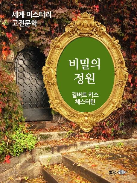비밀의 정원 - 세계 미스터리 고전문학 046