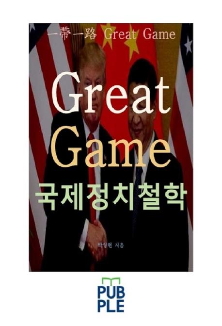 그레이트 게임 국제정치철학, 중국 일대일로를 중심으로