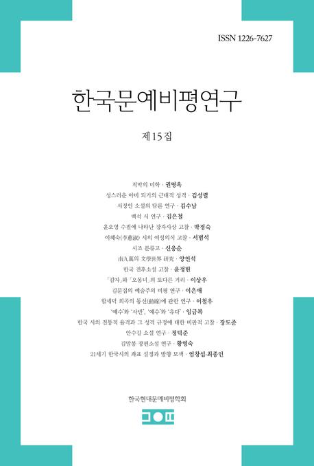 한국문예비평연구_제15집