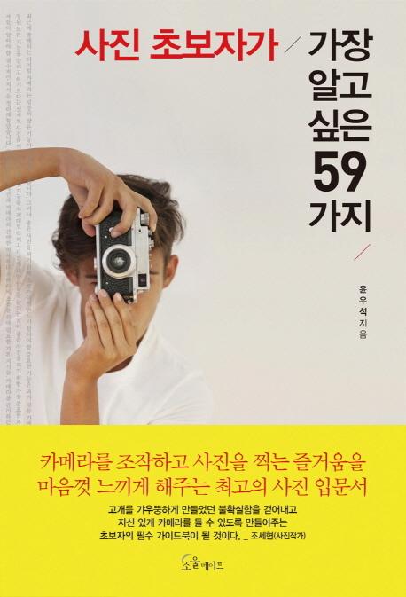 사진 초보자가 가장 알고 싶은 59가지